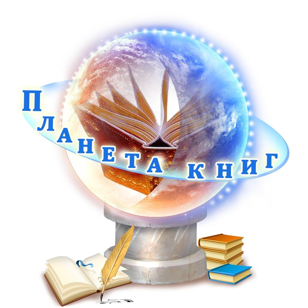 """Наши издания на """"Планете книг"""""""