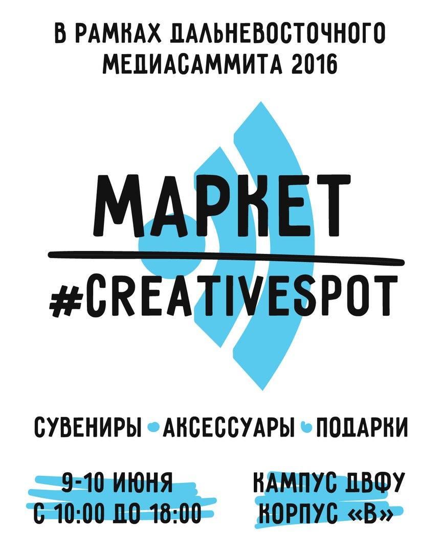 Афиша Владивосток 9-10 ИЮНЯ. МАРКЕТ CREATIVESPOT МЕДИАСАММИТ