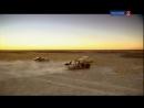 20.01.2011. Top Gear. 10 сезон. Выживание в Африке