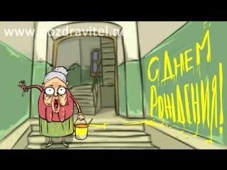Подъездная бабка жжет и поздравляет с днем рождения. Анимационная открытка.