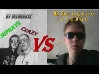 Супрайс, CraZy - реп батл  VS МС Холодное сердце