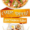 """Суши Фреш"" Доставка роллов и пиццы в Ревде"