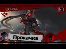 Warframe: Супер быстрая ПРОКАЧКА - Ранга / Варфреймов / Оружия / Форм