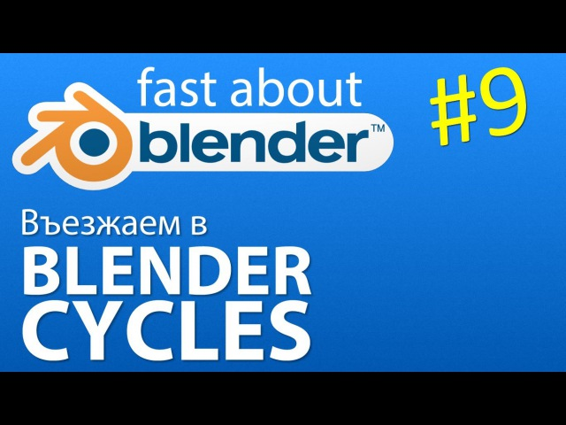 9 Въезжаем в Blender Сycles за 60 мин.