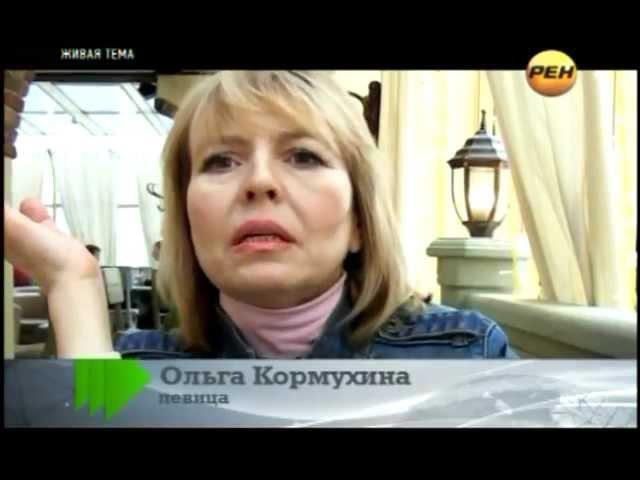 Ольга КОРМУХИНА - Живая тема: Цена Успеха, РенТВ, 20.03.12