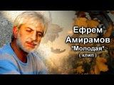 Ефрем Амирамов - Молодая клип
