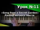 Урок 11. «Song from a Secret Garden». Разбор нотного текста. Курс Любительское музицирование .
