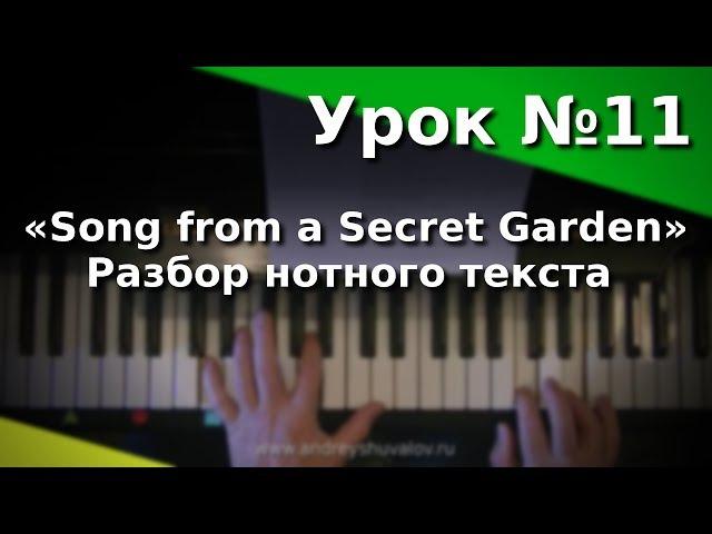 Урок 11. «Song from a Secret Garden». Разбор нотного текста. Курс Любительское музицирование.
