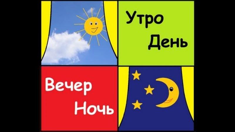 Утро, день, вечер, ночь. Стихи для детей.