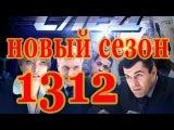СЛЕД 1312 серия: Исчезновение. Новый сезон СЛЕД ноябрь 2015!