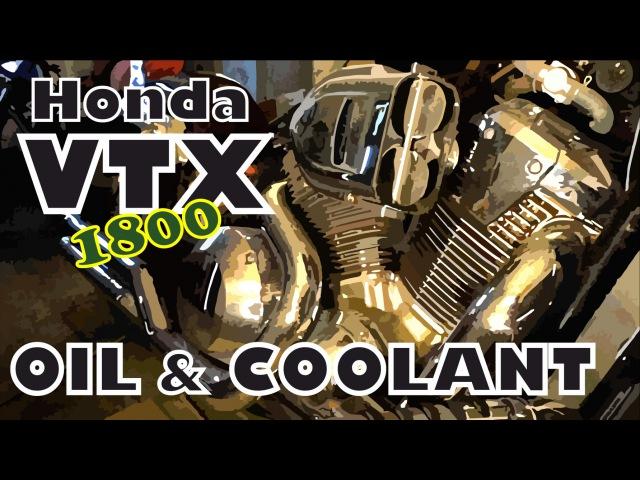 Honda VTX 1800F OIL COOLANT Replacement IN DETAIL / Заміна масла та охолоджувальної рідини