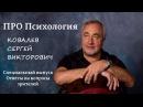 Спецвыпуск Про психология. На вопросы зрителей отвечает Ковалев С.В.