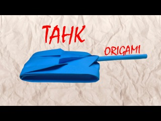 Как сделать оригами ТАНК / How to make origami TANK