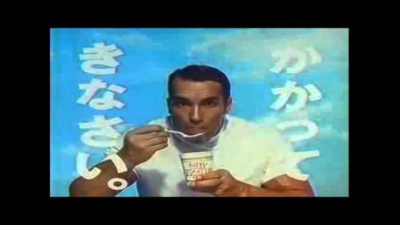 Арнольд Шварценеггер в рекламе Nissin Cup Noodle 1989 - 91