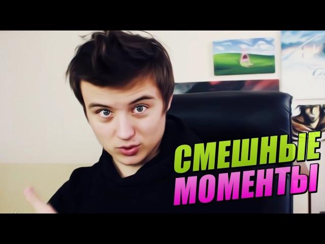 Смешные моменты с Ивангаем-ЕeOneGuy 1