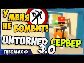 Unturned 3.0 на Сервере #9 - У МЕНЯ НЕ БОМБИТ!