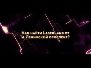 Как найти LaserLand от м. Ленинский проспект и от главного входа в ТРЦ