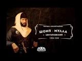 ЧЕЧНЯ-ХАДЖИМУРАДОВ ХАС-МАГОМЕД песня - Шуайп Мулла Центороевский