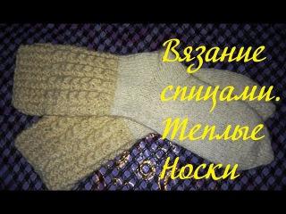 Вязание спицами. Вяжем носки на 2-х спицах Ажурная эластичная  резинка. узор Гусиная лапка