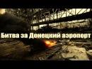 Битва за Донецкий аэропорт • Battle For Donetsk Airport