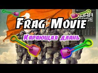 Warface I Frag Movie Карающая длань I Mini Montage I