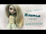 Как сшить платье с подкладом своими руками для куклы Монстр Хай, Пуллип, Барби и др