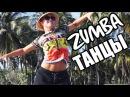 ЗУМБА ФИТНЕС - ВИДЕО УРОКИ ZUMBA - ТАНЦЫ - Daddy Yankee - Sigueme Y Te Sigo - DanceFit