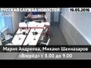 Мария Андреева, Михаил Шахназаров • 8:00-9:00 • 19.05.2016 • Вперёд ► РСН