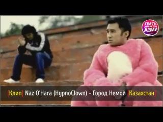 [Клип] Naz O'Hara (HypnoClown) - Город Немой [Казахстан]