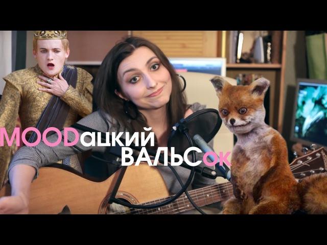 Катенкарт - MOODацкий Вальсок (18 )