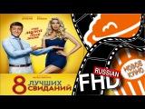 8 лучших свиданий - Премьера (РФ): 03.03.2016
