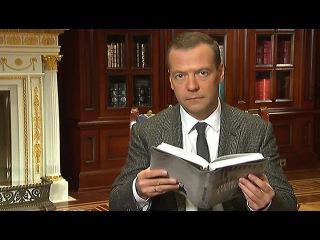 Дмитрий Медведев читает отрывок из 4-го тома Войны и мира