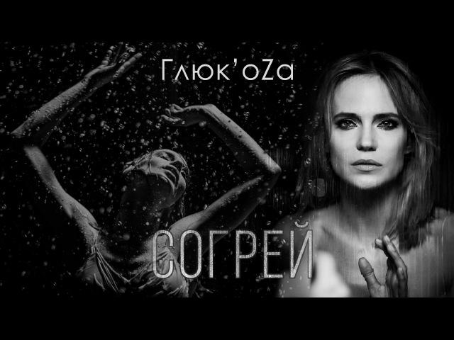 Глюк'oZa — СОГРЕЙ | Премьера клипа 2016