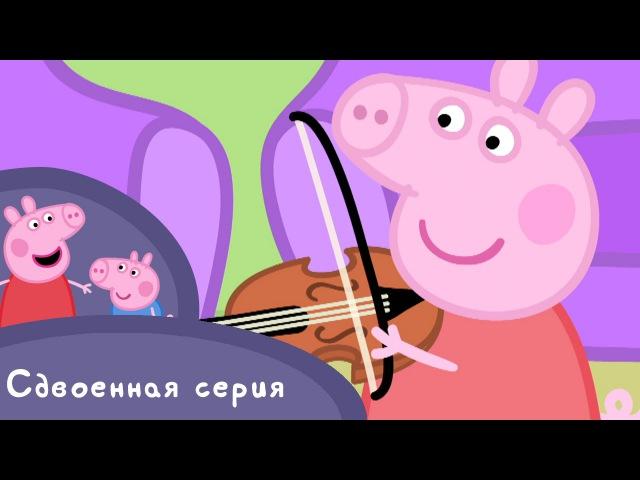 Свинка Пеппа - S01 E15-16 (Пикник / Музыкальные инструменты)