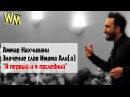 Значение слов Имама Али а Я первый и я последний – Аммар Нахчивани
