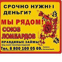 Г-Старый-Оскол Союз-Ломбардов