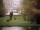 Осень (Облетают последние маки)_фильм_ Служебный роман