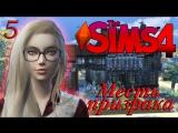 The Sims 4 Challenge Месть призрака - 5