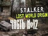 S.T.A.L.K.E.R. Lost World Origin (СТРИМ) ЧАСТЬ №12 Компас наемников и поиски ученых на Радаре