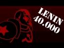 LENIN 40000\Ленин 40000