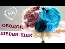 Как сделать ободок своими руками в стиле ШЕББИ ШИК. Цветы из ткани, мк крученой розы.