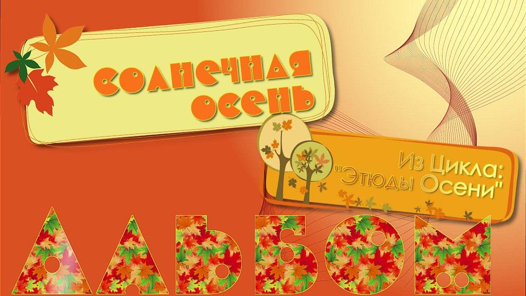 Солнечная осень mini-проект