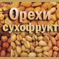 Грецкий орех купить белгород
