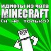 Идиоты из чата Minecraft и не только