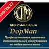 DopMan - авториз. установочный центр СПб