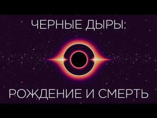 Черные дыры: рождение и смерть [Kurzgesagt]