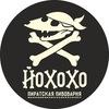 """Пиратская пивоварня """"Йохохо"""""""