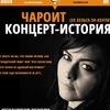 Чароит (ex Хельга Эн-Кенти) - КОНЦЕРТ-ИСТОРИЯ