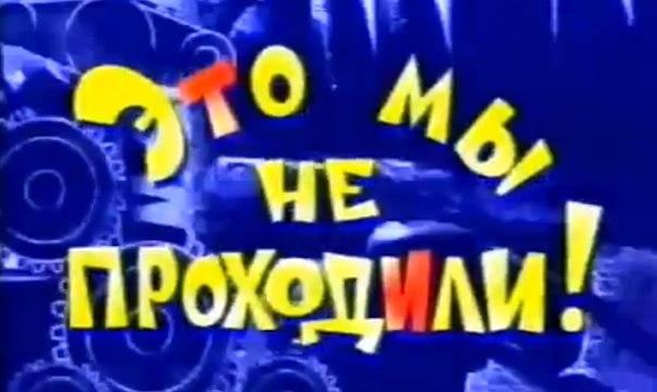 Это мы не проходили! (ТВ-6, 13.07.1996) Валерий Панков
