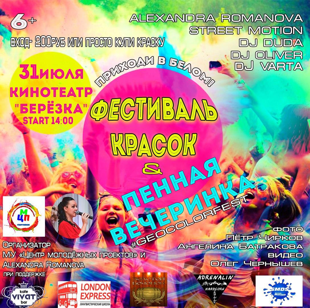 Фестиваль Красок и Пенная Вечеринка